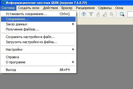 quik_config_win_1_dostupnyesoedineniya