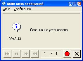quik_config_win_4_soedinenieustanovleno